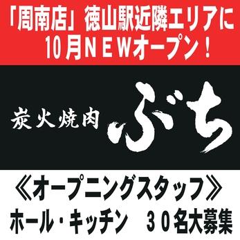 【時給1000円~】オープニングスタッフ30名大募集!10月上旬徳山駅近くに新規OPEN!